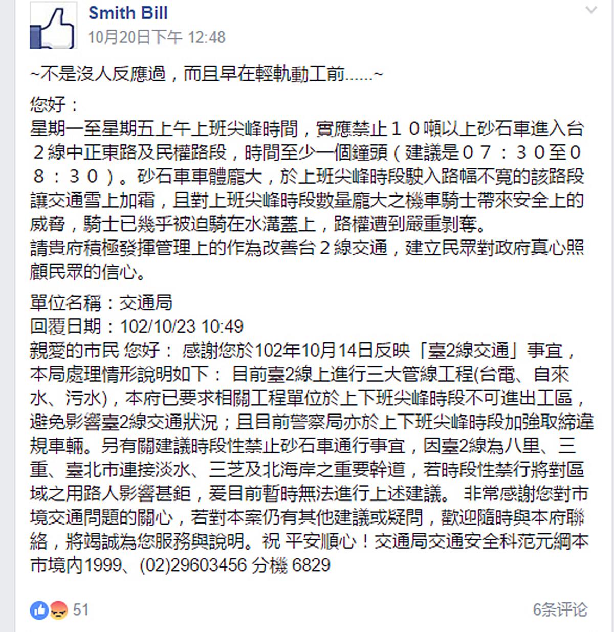 出自:Facebook細説淡水